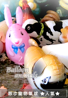 寵物散步氣球