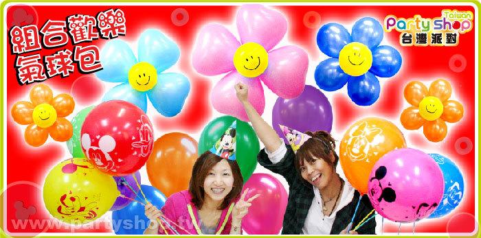 DIY微笑氣球花
