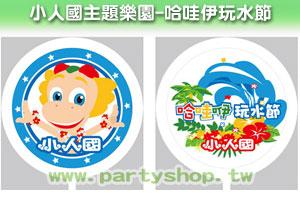 造勢宣傳活動氣球_小人國主題樂園-哈哇伊玩水節