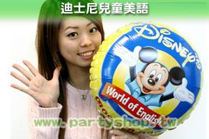 造勢宣傳活動氣球_迪士尼兒童美語
