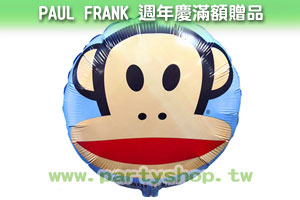 造勢宣傳活動氣球_PAUL FRANK 週年慶滿額贈品