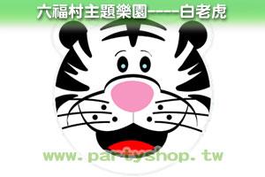造勢宣傳活動氣球_六福村主題樂園白老虎