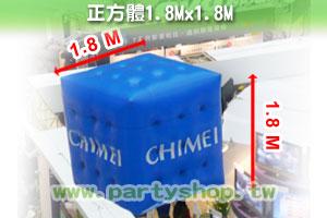 世貿展覽 造勢宣傳活動氣球_1.8米正方體型