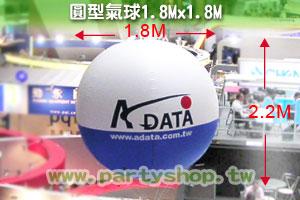 世貿展覽 造勢宣傳活動氣球_1.8米圓型