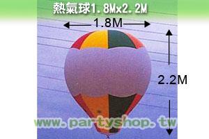 世貿展覽 造勢宣傳活動氣球_熱氣球型