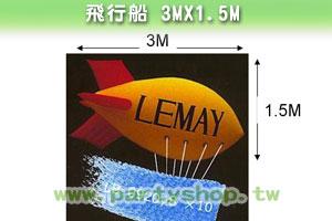 世貿展覽 造勢宣傳活動氣球_飛行船型