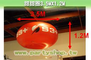 世貿展覽 造勢宣傳活動氣球_甜甜圈型