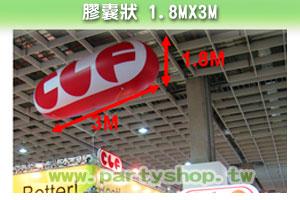 世貿展覽 造勢宣傳活動氣球_膠囊狀型