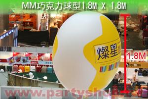 世貿展覽 造勢宣傳活動氣球_MM巧克力球型