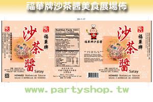 福華牌沙茶醬美食展場佈