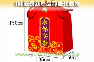 ING安泰新產品發表代表物