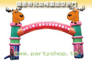 瑞恩帝兒幼稚園造型拱門