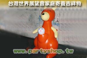 台灣世界展望會家庭寄養吉祥物