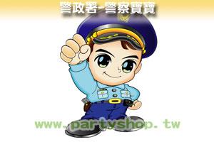 警政署-警察寶寶