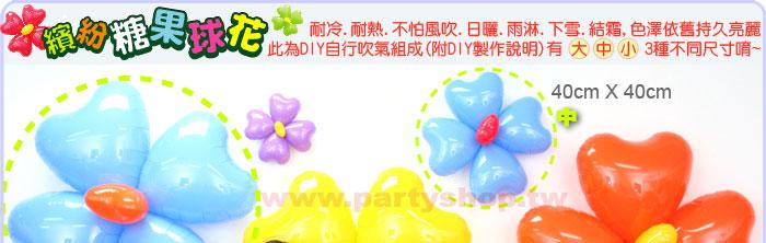DIY耐久糖果球花