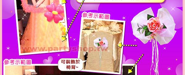 DIY婚禮佈置包套 2500元(寄送免運費)