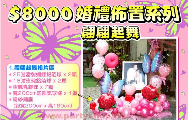 婚禮佈置包套翩翩起舞$8000元(限定配送免運費)