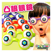 小孩凸眼眼鏡/6入[T12]