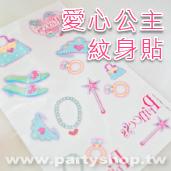 愛心公主 紋身貼/16入[T6]