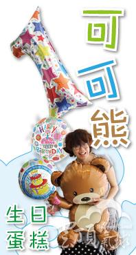 可可熊生日蛋糕
