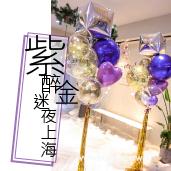 紫醉金迷夜上海/單束