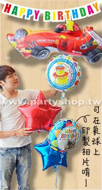 跑車生日相片球