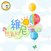 維尼熱氣球<可宅配>