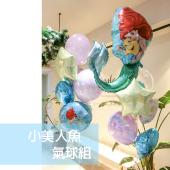 小美人魚氣球組