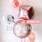 Rose Gold 玫瑰金球束(限量商品)