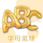 40吋 金色字母 A-Z<無法宅配>