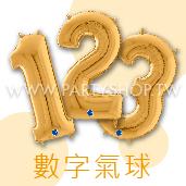 26吋 金色0-9<無法宅配>