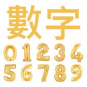 14吋 封條小金數字0-9(已充氣)