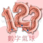 14吋 玫瑰金數字 0-9