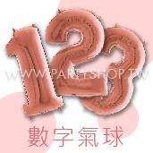 26吋 玫瑰金數字0-9<無法宅配>