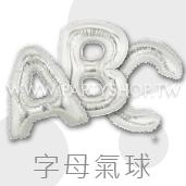40吋 銀色字母 A-Z<無法宅配>