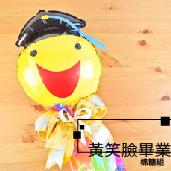 黃笑臉畢業棉糖組_32430<客製商品需先付款>