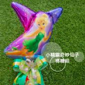 小精靈奇妙仙子棉糖組_26560<客製商品需先付款>