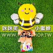 咪咪笑小蜜蜂棉糖組_B19364<客製商品需先付款>