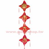串串開市大吉-自動氣球12.5cm*4[T10]