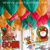 聖誕風空飄氣球/12吋80顆[售價2900]