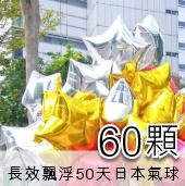 五角星一級棒空飄/60顆[售價6800]