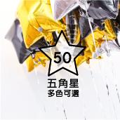 星星鋁箔氣球/50顆