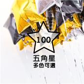 6600 星星鋁箔氣球/100顆[售價6600]