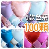 6600浪漫愛心鋁箔球/100顆[售價6600]