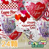 2200空飄球-愛情風<自取>