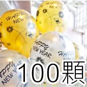 空飄球100顆-新年快樂[售價4000]