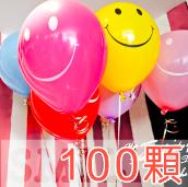 空飄球100顆-繽紛微笑風[售價4000]