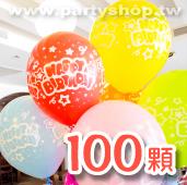 空飄球100顆-生日[售價4000]