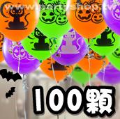 空飄球100顆-可愛萬聖節
