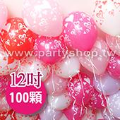 愛心印花空飄氣球/12吋100顆 [售價4000]